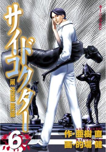 サイコドクター(6) (モーニングコミックス)