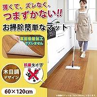 キッチン快適♪吸着クッションフロアマット ウッド・KH-11 60×120cm 【人気 おすすめ 】