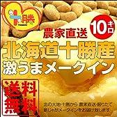 ジャガイモ北海道 十勝産  メークイン10kg メガ盛箱【産地直送】【送料無料】