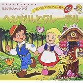 ヘンゼルとグレーテル (よい子とママのアニメ絵本 38 せかいめいさくシリーズ)