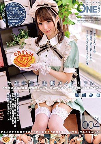 #生中出し出張メイドリフレ Vol.004 坂咲みほ/プレステージ [DVD]