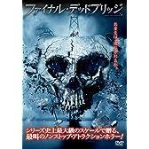 ファイナル・デッドブリッジ [DVD]