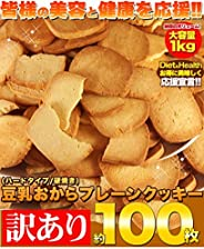 アレンジ次第でダイエットが楽しくなる!プレーンタイプの豆乳おからクッキーが約100枚入って1kg入り!  業界最安値に挑戦!【訳あり】固焼き☆豆乳おからクッキープレーン約100枚1kg≪常温≫