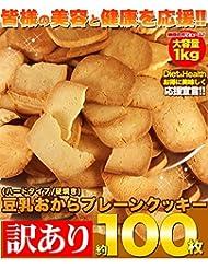 アレンジ次第でダイエットが楽しくなる!プレーンタイプの豆乳おからクッキーが約100枚入って1kg入り!  業界最安値に挑戦!【訳あり】固焼き☆豆乳おからクッキープレーン約100枚1kg?常温?