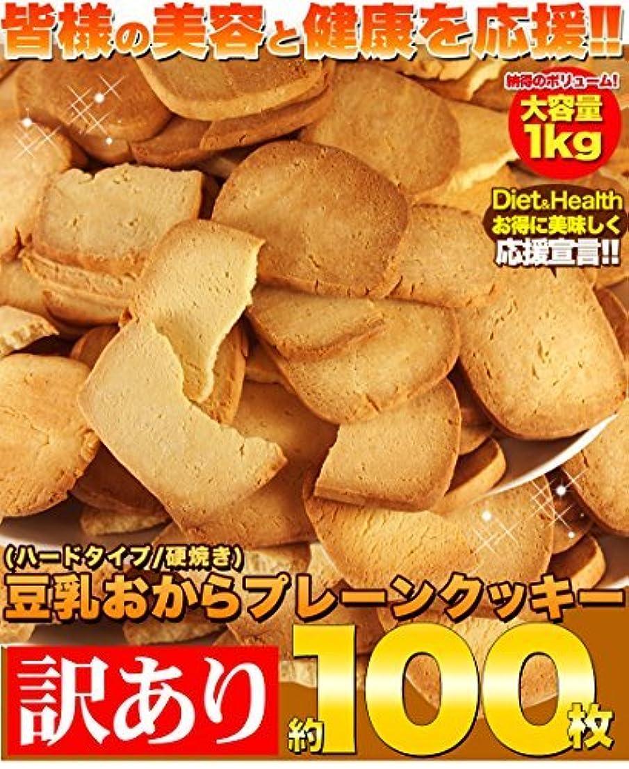 適格で司教アレンジ次第でダイエットが楽しくなる!プレーンタイプの豆乳おからクッキーが約100枚入って1kg入り!  業界最安値に挑戦!【訳あり】固焼き☆豆乳おからクッキープレーン約100枚1kg?常温?