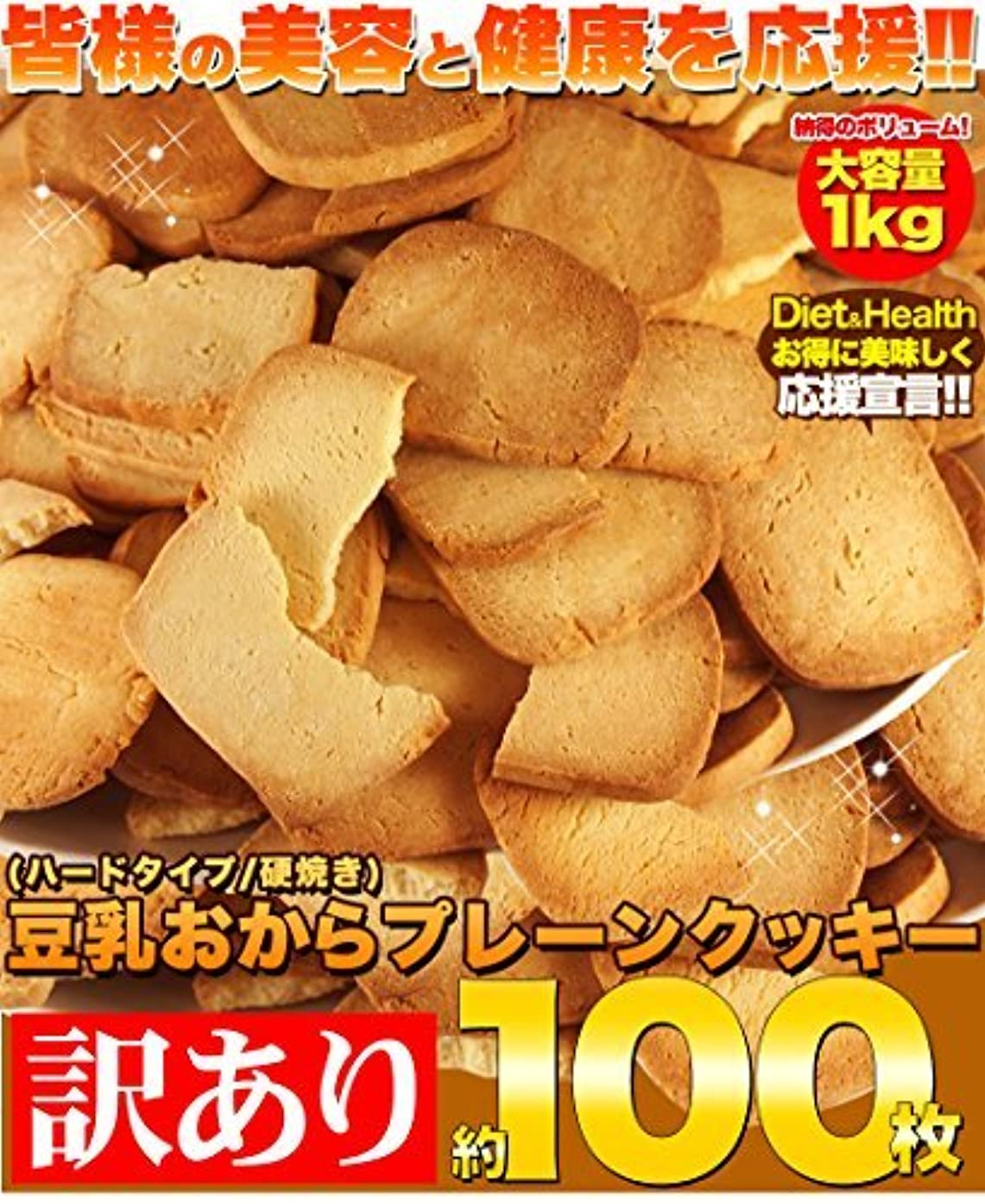 非効率的な伝染性の抵抗するアレンジ次第でダイエットが楽しくなる!プレーンタイプの豆乳おからクッキーが約100枚入って1kg入り!  業界最安値に挑戦!【訳あり】固焼き☆豆乳おからクッキープレーン約100枚1kg?常温?