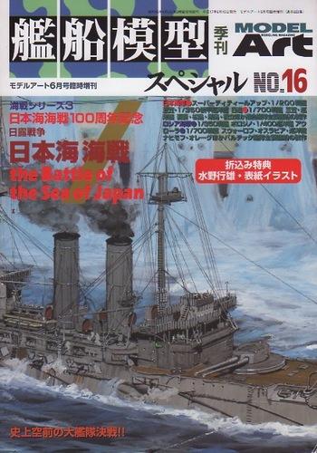 艦船模型スペシャル 2005年6月号 NO.16 日露戦争 日本海海戦