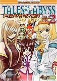 テイルズオブジアビス4コマKINGS VOL.2 (IDコミックス DNAメディアコミックス)