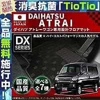ダイハツ アトレーワゴン フロアマット DXマット H23/12~ S320/S330 車1台分 フロアマット 純正 TYPE スクエア ブラック