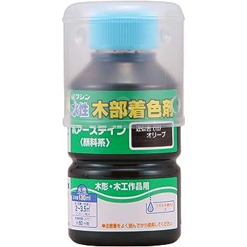 和信ペイント 水性ポアーステイン 抜群の着色と希釈自在 オリーブ 130ml