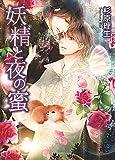 妖精と夜の蜜 (幻冬舎ルチル文庫)