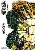 藻屑蟹 (徳間文庫) 画像