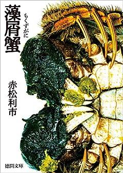 藻屑蟹 (徳間文庫 あ 67-1)