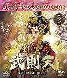 武則天 -The Empress- BOX2<コンプリート・シンプルDVD-BOX5...[DVD]