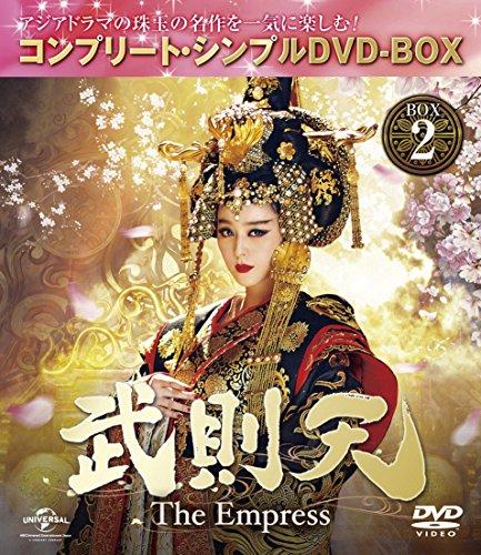武則天 -The Empress- BOX2 (コンプリート・シンプルDVD‐BOX5,000円シリーズ) (期間限定生産)