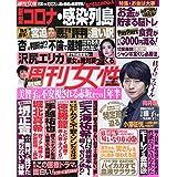 週刊女性 2020年 2/18 号 [雑誌]