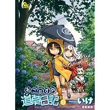 ねこむすめ道草日記(8) (RYU COMICS)