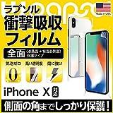 Wrapsol(ラプソル)ULTRA(ウルトラ)衝撃吸収フィルム 液晶面+背面&側面 保護 iPhone X対応 (WPIPX-FB)