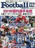 アメリカンフットボール・マガジン 国内選手名鑑 2016 (B・B MOOK 1328)
