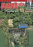 鉄道模型趣味 2015年 11 月号 [雑誌]