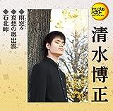 雨恋々/哀愁の奥出雲/石北峠