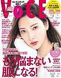 VOCE 2018年4月号【雑誌】