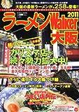 ラーメンウォーカームック ラーメンウォーカー大阪 2011 61803‐18 (ウォーカームック 216)