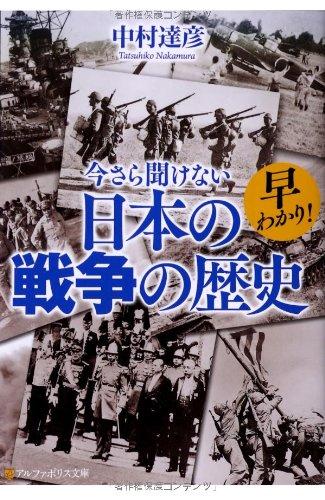 早わかり!今さら聞けない日本の戦争の歴史 (アルファポリス文庫)の詳細を見る