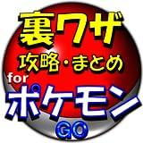 裏技・最新攻略自動更新forポケモンGO〜クイズ&動画まとめ