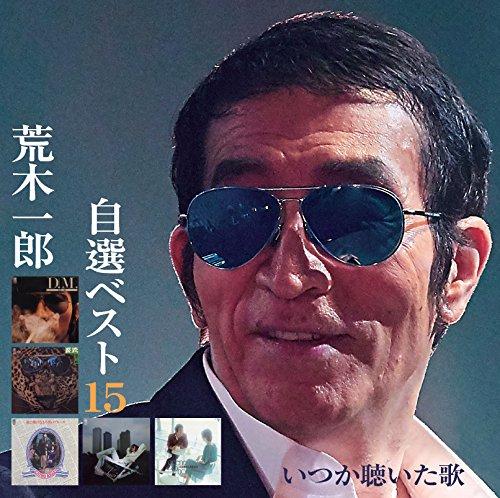 荒木一郎/自選ベスト15 いつか聴いた歌
