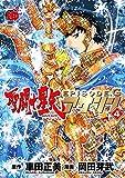 聖闘士星矢EPISODE.Gアサシン 4 (チャンピオンREDコミックス) 画像