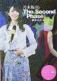 鹿砦社 アイドル研究会 乃木坂46 The Second Phase--橋本奈々未「卒業」の画像