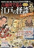 古地図で巡る 江戸の怪談 不思議さんぽ帖 (双葉社スーパームック)