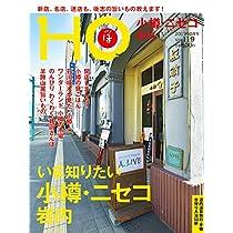 HO vol.119(いま知りたい 小樽・ニセコ・岩内)[雑誌]