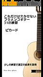 これだけは欠かせない フラメンコギター 31の練習: ピカード