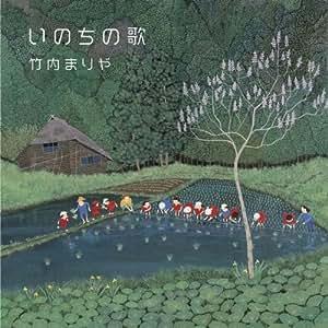 いのちの歌(初回限定盤)