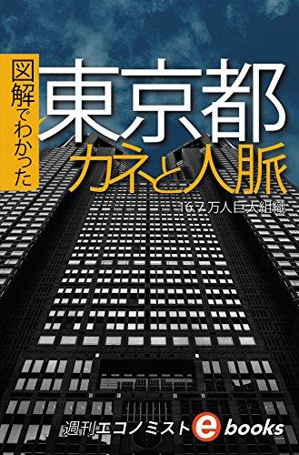 図解でわかった東京都 カネと人脈 週刊エコノミストebooks