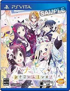 ハナヤマタ よさこいLIVE! - PS Vita