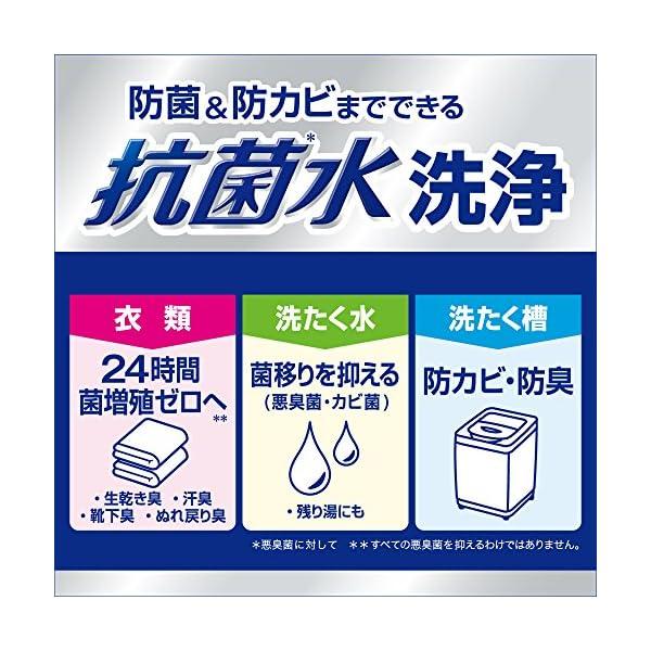【大容量】アタックNeo 抗菌EX Wパワー ...の紹介画像4