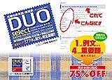 DUOセレクト—厳選英単語・熟語1600