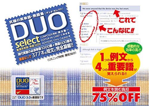 DUOセレクト―厳選英単語・熟語1600の詳細を見る