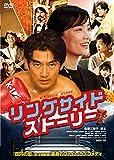 リングサイド・ストーリー[DVD]