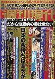 週刊現代 2016年 10/1 号 [雑誌]