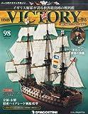 週刊 HMS VICTORY (ヴィクトリー) を作る 2014年 4/29号 [分冊百科]