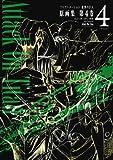 TVアニメーション 進撃の巨人 原画集 第4巻 #12~#18・OP2収録 (ぽにきゃんBOOKS)