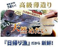 天然 めだいの薄造り1~2人前90g×3皿 島根大田鮮魚市場 しゃぶしゃぶ カルパッチョがお勧め 刺身よりも旨い高級薄造りだから味わえる旨味 日帰り漁のうまみをご堪能ください