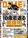 DIME (ダイム) 2014年 10月号 [雑誌]
