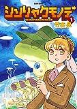 シンリャクモノデ 1 (ビームコミックス)
