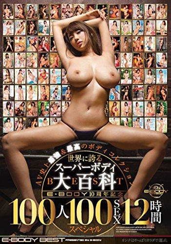 세계에 자랑 하는 슈퍼 몸 대백과 BEST AV 역사상 최강의 & 최고의 바디 컬렉션 100 명의 100SEX 12 시간 스페셜 E-BODY [DVD]