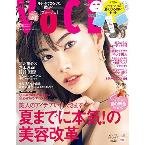 VOCE 2018年6月号【雑誌】